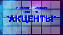 """Акценты"" информационная программа"