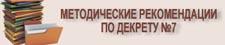 методические рекомендации по декрету№7