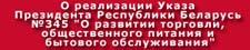 """Реализация норм Указа Президента Республики Беларусь от 22.09.2017 №345 """"О развитии торговли, общественного питания и бытового обслуживания"""""""